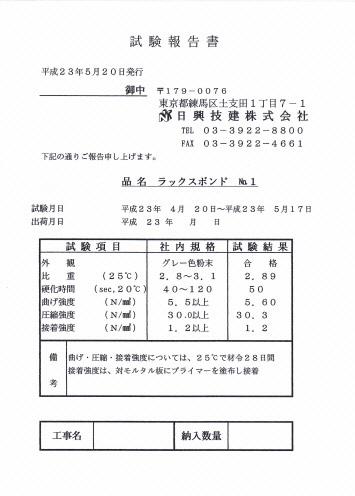 ラックスボンドNo.1の試験報告書